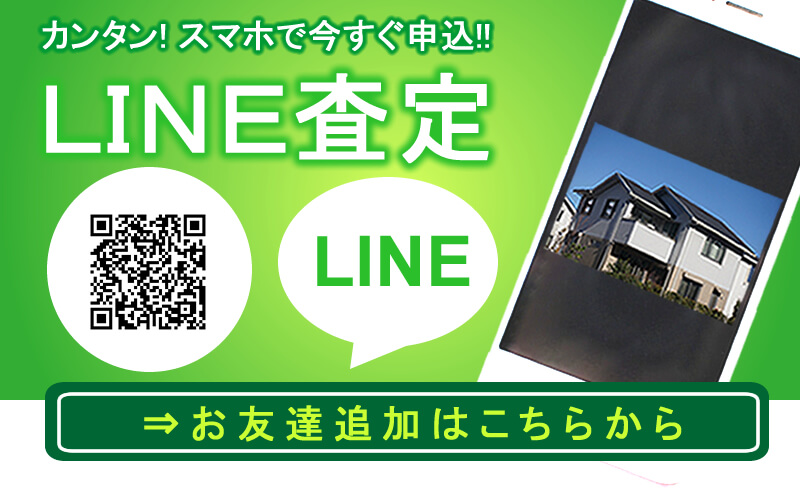 釧路「ジョイカル不動産」LINE査定が簡単で便利です!
