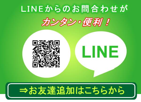 ジョイカル不動産へのお問合わせはLINEからお問合わせはLINEからも受付中!