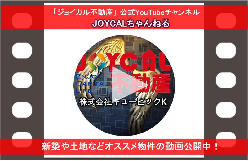 ジョイカル不動産の公式YouTubeチャンネル