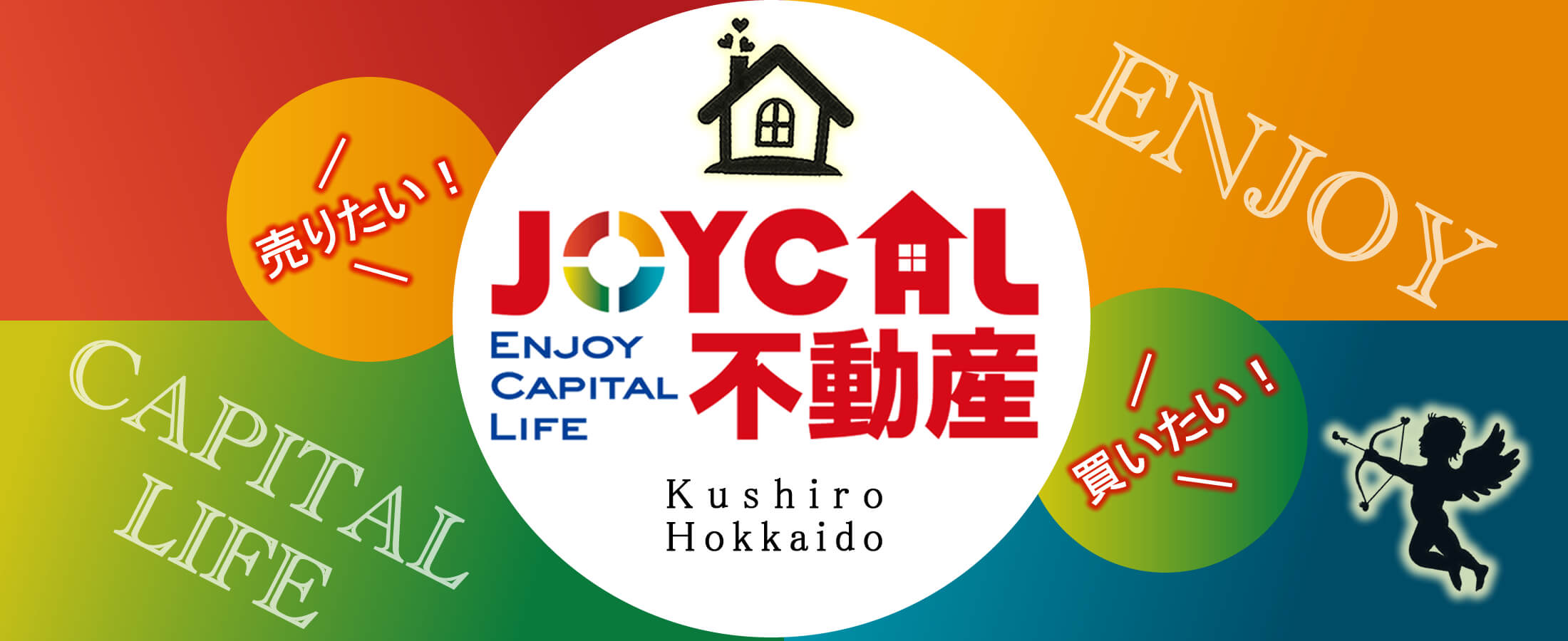 釧路「ジョイカル不動産」の公式ホームページです。