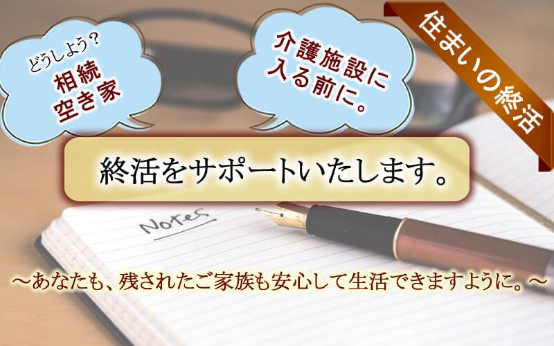 釧路「ジョイカル不動産」は住まいの終活をサポートいたします!