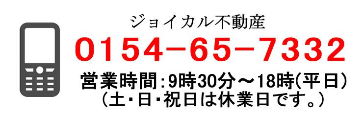 ジョイカル不動産の電話番号は0154-65-7332です。