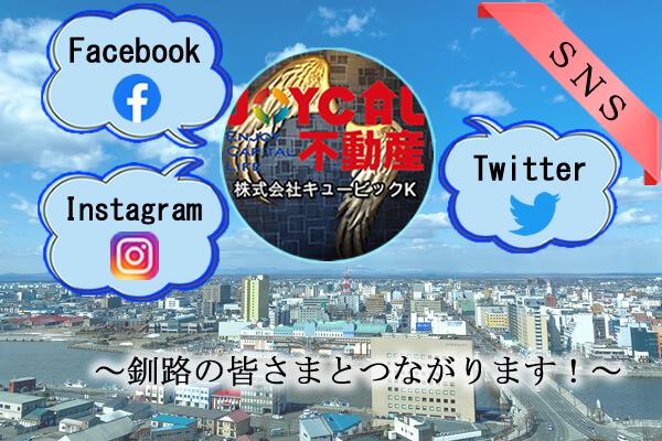 ジョイカル不動産はSNSで釧路の皆さまとつながります!